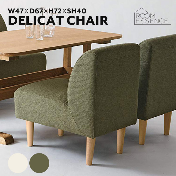 1人掛けソファ ソファー ダイニングチェア チェアー チェア 食卓いす 椅子 布張 カバーリング リビング シンプル デザイン 北欧 おしゃれ GS-334IV GS-334GR