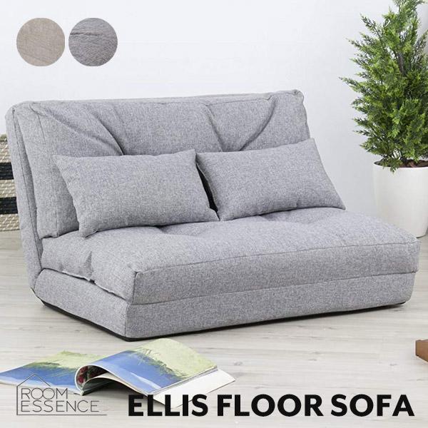 ソファベッド 2人掛け 椅子 いす フロアチェア ローソファ カウチ ベッド ソファ 14段階リクライニング 折りたたみ 布地 布張り 北欧 デザイン ベージュ グレー LSS-18BE LSS-18GY