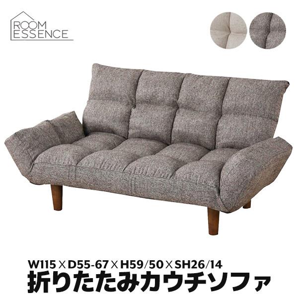 ソファ 2人掛け ソファベッド フロアソファ カウチソファ ロータイプ 座椅子 椅子 いす 折畳み 折り畳み 折りたたみ リクライニング 布地 布張り sofa リビング ベージュ ブラウン LSS-19BE LSS-19BR