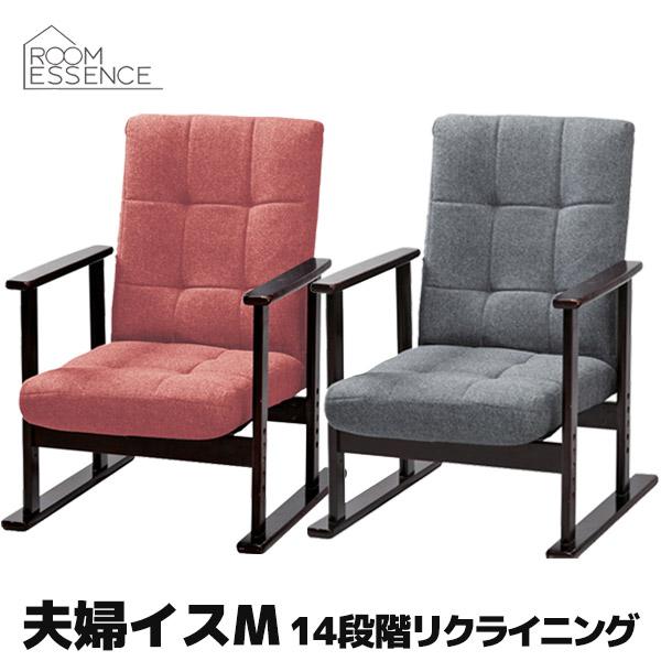 夫婦イスM 高座椅子 肘付き サポートチェア 和室 テレビイス 楽々チェア リラックスチェア 座椅子 フロアチェア リクライニングチェア 14段階リクライニング 椅子 いす 布張 シンプル 高さ調整 グレー レッド LSS-25GY LSS-25RD
