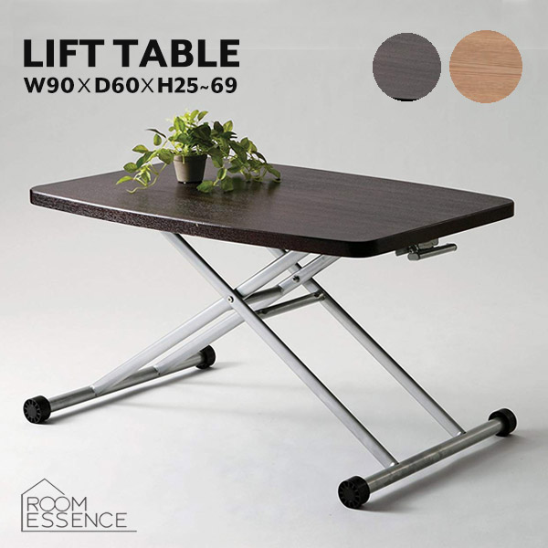 リフトテーブル 幅90cm リフティングテーブル リビングテーブル ダイニングテーブル 昇降 高さ調整 作業台 机 カフェ 家具 MIP-36BR MIP-36NA