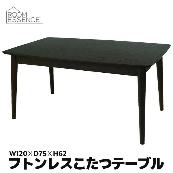 フトンレスこたつ 高さ150cm こたつ デザインこたつ 高さ150cm こたつ ダイニングテーブル 長方形 モタ1275BR モタ1275BR, 吉印堂:ac30b47c --- sunward.msk.ru