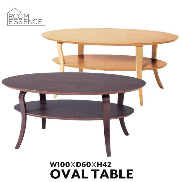 オーバルテーブル 幅100cm センターテーブル ローテーブル テーブル 机 楕円形 天然木 木製 NET-406NA/NET-406BR