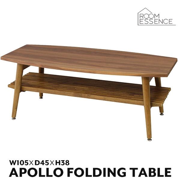 フォールディングテーブル 幅110cm センターテーブル ローテーブル テーブル 机 木製 天然木 NET-614WAL