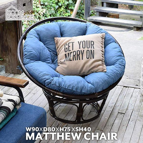 ソファ 1人掛け リラックスチェア リビングチェア チェア チェアー 椅子 いす ダイニング ふかふか 座り心地 テラス アジアン コットン デニム ラタン 籐 ブルー カフェ NS-527
