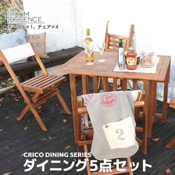 ダイニング5点セット ガーデンチェア ガーデンテーブル 折りたたみチェア フォールディングチェア チェア 椅子 いす 折畳み 折り畳み 持ち運び ベランダ テラス カフェ アウトドア NX-930