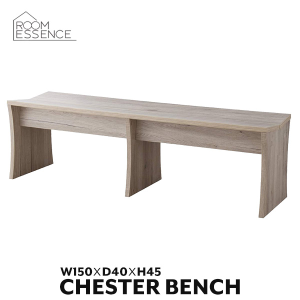 ベンチ 幅150cm 長椅子 椅子 いす 背なし 腰掛椅子 腰掛台 シンプル インテリア ダイニング リビング 木製 ナチュラル OL-704