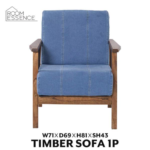 ソファ 1人掛け ソファー sofa ダイニングチェア 食卓椅子 チェア チェアー デニム風 ジーンズ風 リビング デザイン PM-311
