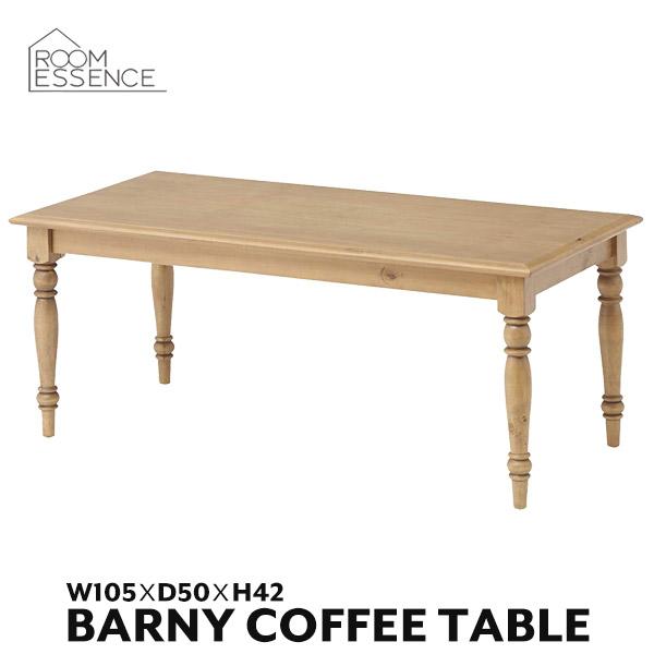 コーヒーテーブル 幅105cm テーブル センターテーブル ローテーブル 机 パイン材 天然木 木製 リビング カントリー インテリア カフェ PM-616