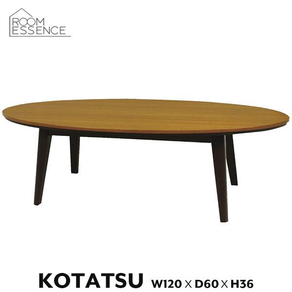 オーバルコタツ 幅120cm デザインこたつ こたつ コタツ センターテーブル ローテーブル リンド120TK