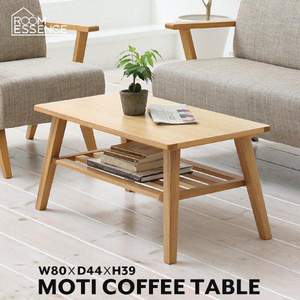 コーヒーテーブル 幅80cm センターテーブル テーブル 木製 天然木 ナチュラル タイムレステンダー RTO-744TNA