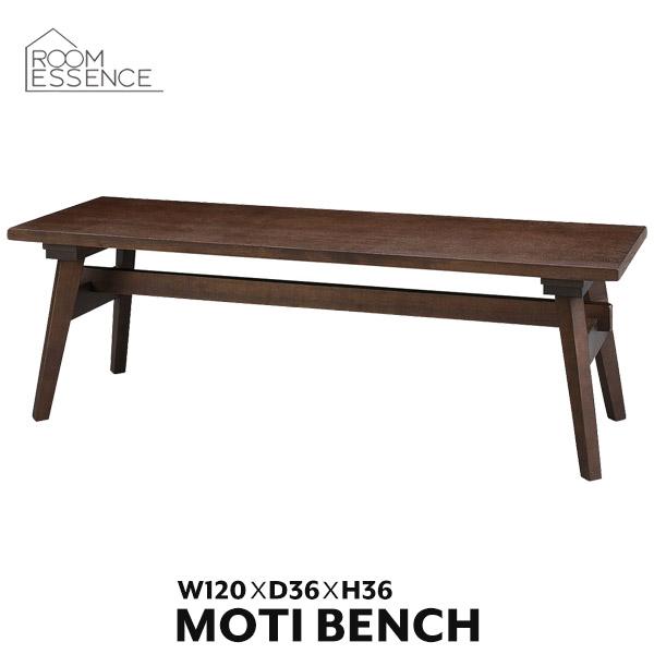 ダイニングベンチ 幅120cm ダイニングスツール チェア チェアー ベンチ 腰掛椅子 長椅子 いす 食卓 北欧 ダイニング 新生活 北欧 シンプル デザイン 天然木 木製 アッシュ ブラウン RTO-746BBR