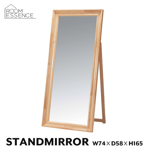 スタンドミラー 木製フレーム 高さ165cm 鏡 ミラー 姿見 全身鏡 玄関 リビング シンプル デザイン ナチュラル TSM-911NA