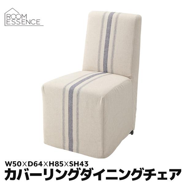 チェア チェアー 椅子 いす ダイニングチェア カバーリング 取り外し可能 パーソナル インテリア シンプル 家具 おしゃれ デザイン ベージュ IW-558BE
