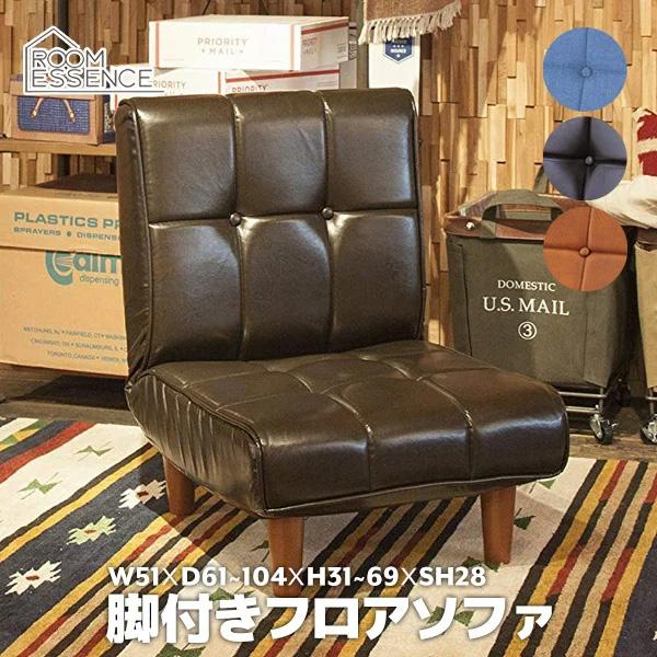 リクライニングチェア 高座椅子 座椅子 椅子 いす チェアー チェア フロアチェア レザー 合成皮革 デニム 42段階リクライニング 天然木 RKC-937CA RKC-937DM RKC-937LBR