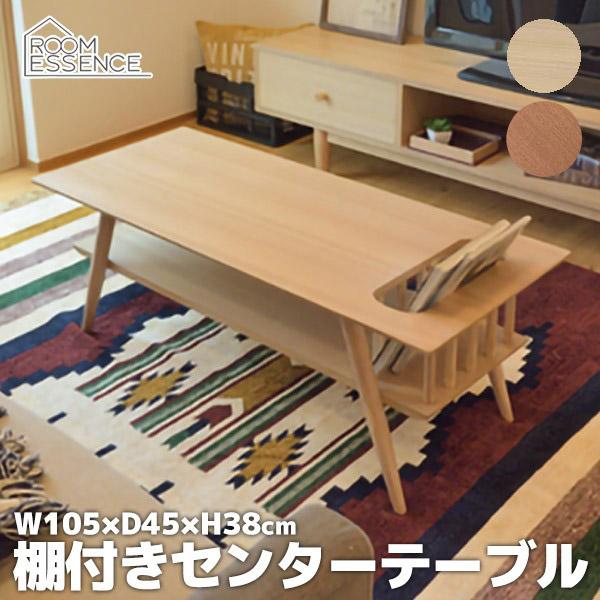 棚付センターテーブル 幅105cm テーブル 机 マガジンラック 収納 リビング ナチュラル ブラウン SOT-105