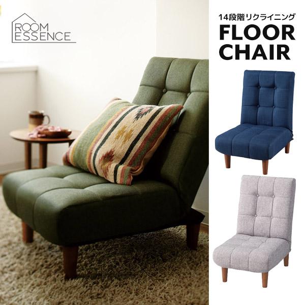 ソファ 座面高さ30cm フロアソファ ローチェア リビングチェア 高座椅子 チェアー チェア 椅子 いす 14段階リクライニング 布張り リビング 北欧 ロータイプ グリーン グレー THC-107