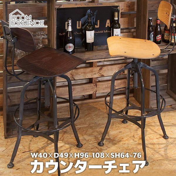 カウンターチェア 昇降機能 バーチェア ハイチェア チェア チェアー 椅子 いす ダイニング リビング キッチン カフェ テラス 昇降 スチール 木製 TTF-524BR/TTF-524NA