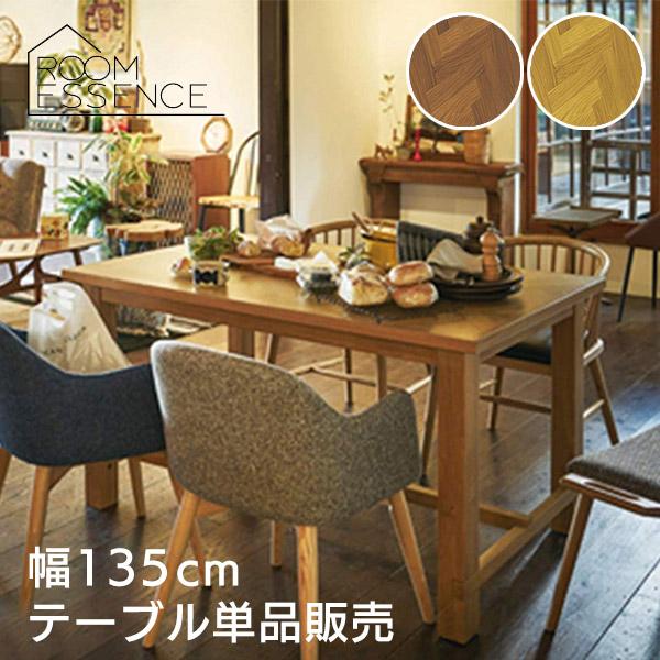 シンプルで木目の風合いがぬくもりを感じるダイニングテーブルダイニングテーブル 幅135cm テーブル 机 木製 VET-637 VET-737