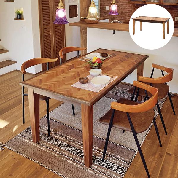ダイニングテーブル 幅150×奥行85×高さ72cm ダイニング テーブル ヘリボーン おしゃれ 天然木 木製 GT-873