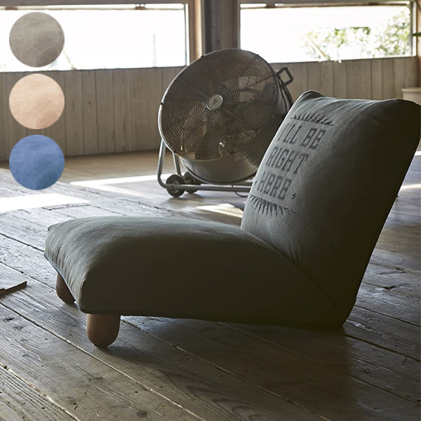 フロアソファ 1人掛け フロアチェア リクライナー 座椅子 座イス リクライニング 座り心地 ベージュ ブルー グリーン RKC-935BE RKC-935BL RKC-935GR