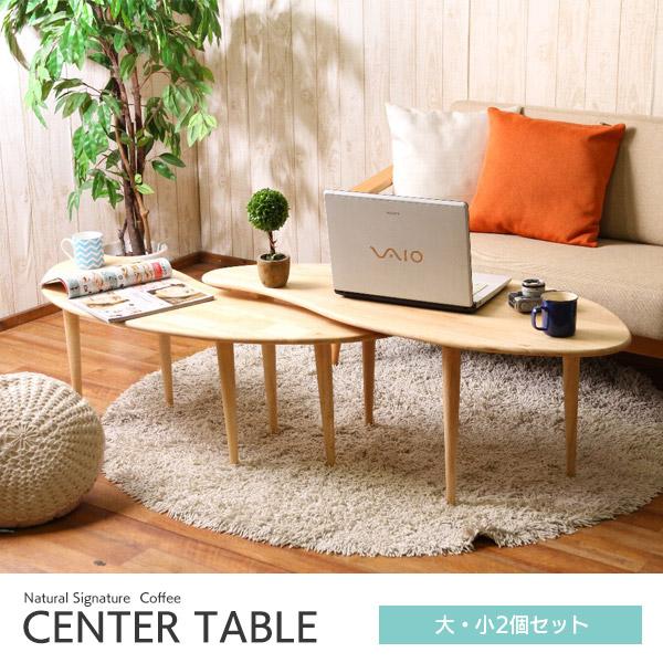 センターテーブル リビングテーブル カフェテーブル ローテーブル 机 北欧 シンプル デザイン 天然木 木製 ナチュラルシグネチャー 37004
