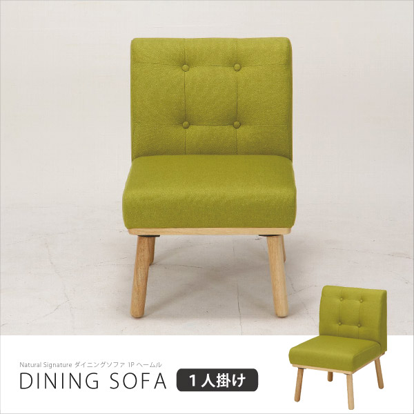 ダイニングソファ ソファ ソファー sofa ダイニングチェア チェアー 椅子 いす 木製 天然木 モダン 北欧 おしゃれ シンプル デザイン 37008