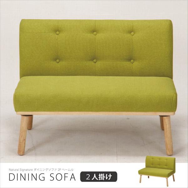 ダイニングソファ ソファ ソファー sofa ダイニングチェア チェアー 椅子 いす 木製 天然木 モダン 北欧 おしゃれ シンプル デザイン 37009