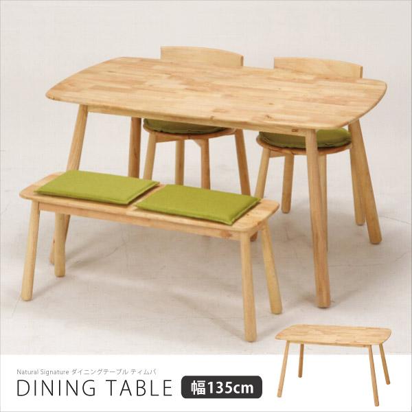 ダイニングテーブル 食卓テーブル テーブル 机 木製 天然木 モダン 北欧 おしゃれ シンプル デザイン 37011