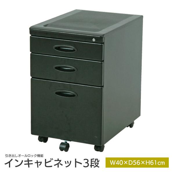 インキャビネット 3段 デスクワゴン サイドワゴン ワゴン オフィス 書斎 ブラック 78008