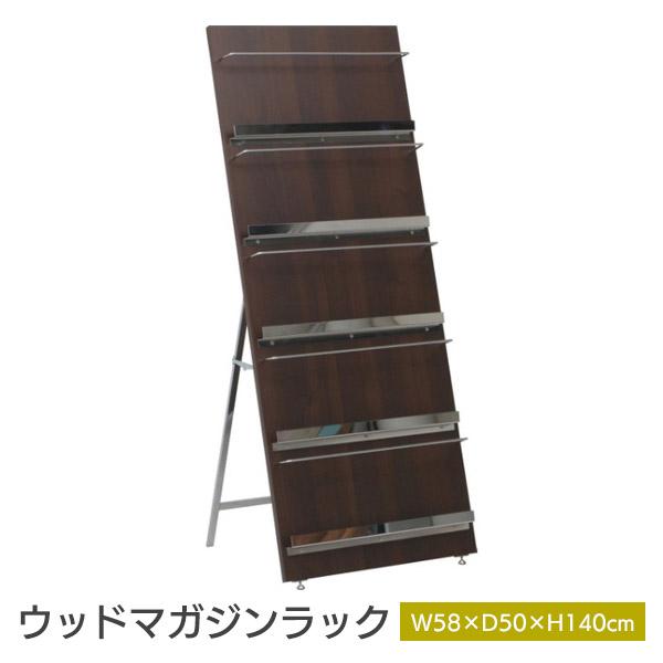 ウッドマガジンラック 5段 高さ140cm 折りたたみラック 収納ラック 雑誌 新聞 デコール ブラウン 82310