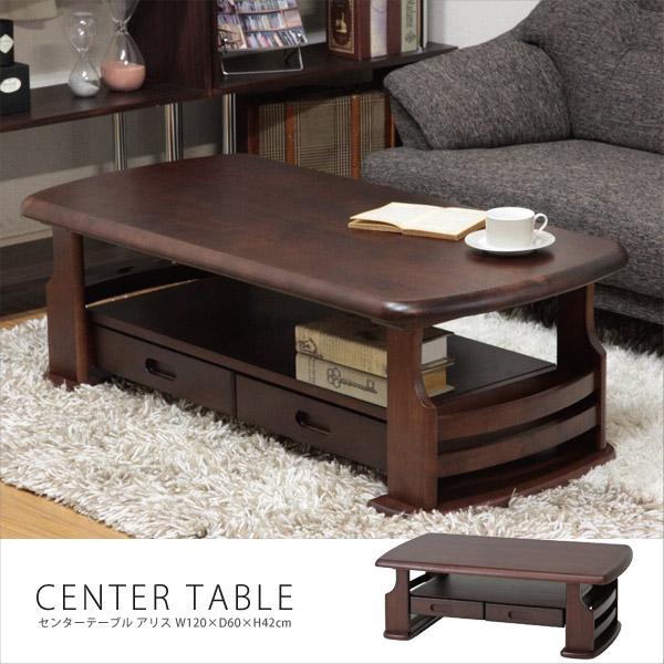 引き出し付き センターテーブル リビングテーブル カフェテーブル ローテーブル 机 マガジンラック 棚 収納 北欧 シンプル デザイン 木製 93456