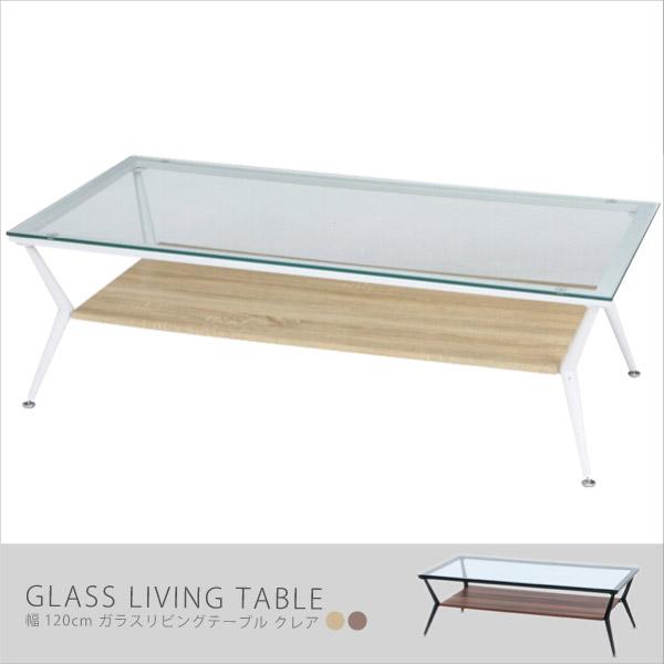 ガラスリビングテーブル 幅120cm ローテーブル センターテーブル ガラステーブル コーヒーテーブル カフェ ディスプレイ 北欧 机 強化ガラス 収納 96227 96228