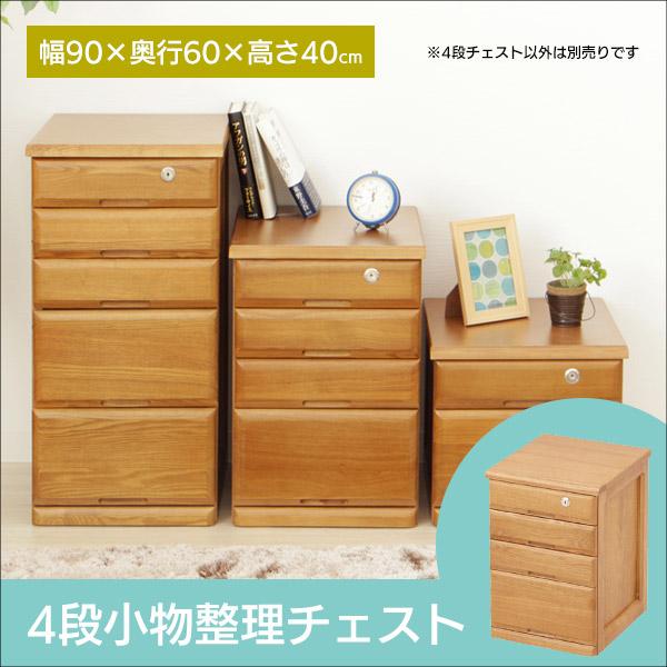 書類整理チェスト 4段 高さ48cm 完成品 収納チェスト チェスト 電話台 FAX台 タモ材 高級木材 木製 40-093