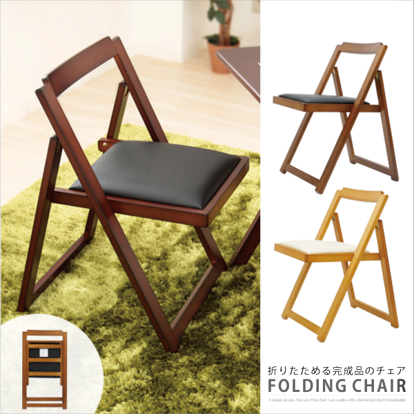 折りたたみチェア4脚セット フォールディングチェア 折りたたみ椅子 作業椅子 椅子 折り畳み コンパクト 省スペース 収納 リビング シンプル 完成品 40-535 40-536