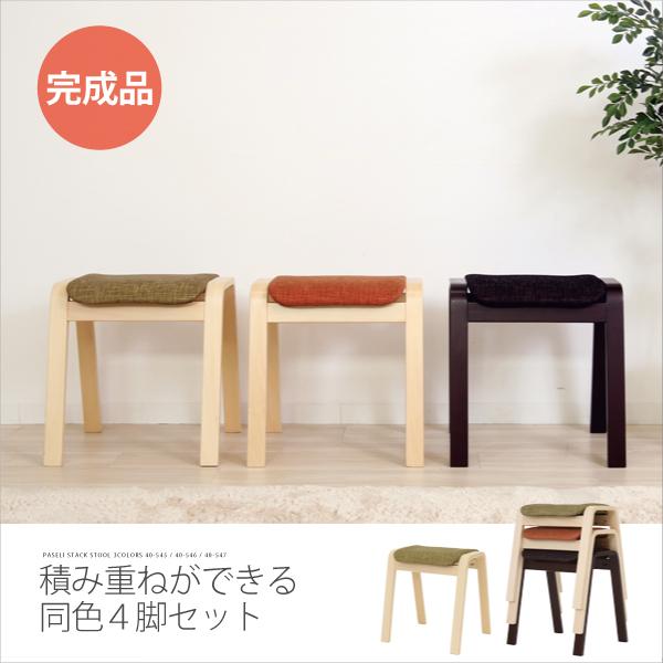 スタッキングスツール 4脚セット スツール エントランススツール 腰掛椅子 いす チェア 収納 積み重ね ファブリック エントランス シンプル デザイン 40-545 40-546 40-547
