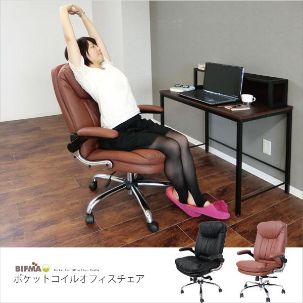 ポケットコイルオフィスチェア 肘付きオフィスチェア パソコンチェア デスクチェア pcチェア 事務椅子 チェアー チェア 椅子 いす 事務所 作業 書斎 昇降 キャスター付き 42-483 83-484