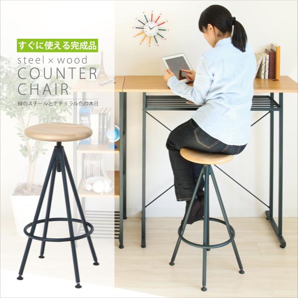 カウンターチェア バーチェア ハイチェア カウンタースツール バースツール 椅子 いす 昇降式 スチール ウッド シンプル 北欧 デザイン 83-726