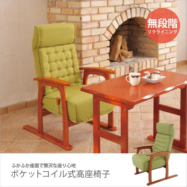 ポケットコイル高座椅子 リクライニングチェア 座椅子 座いす フロアチェア ヘッドレスト 座り心地 コンパクト シンプル デザイン グリーン 83-806