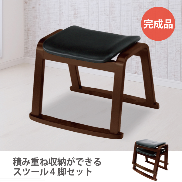 スタッキングスツール 4脚セット レザースツール スツール エントランススツール 腰掛椅子 いす チェア 収納 積み重ね エントランス シンプル デザイン 83-862