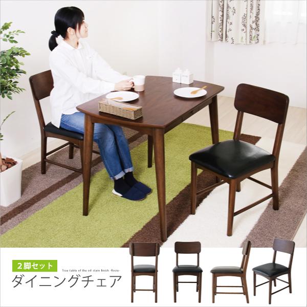 ダイニングチェア 2脚セット 食卓椅子 いす チェア 木製 天然木 北欧 シンプル 完成品 ブラウン 83-929