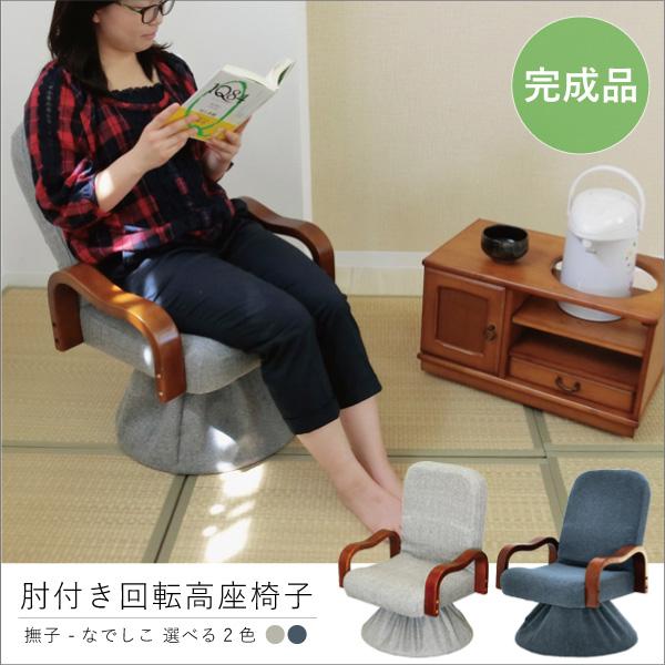肘付き回転高座椅子 座椅子 座いす 座イス フロアチェア 椅子 いす 3段階リクライニング 布張り 布地 ファブリック 和室 リビング ダイニング 肘置き 立ち座り らくらく 83-986 83-987