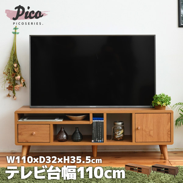 テレビ台 幅110cm テレビボード ローボード ロータイプ 北欧 収納 木製 FAP-0034