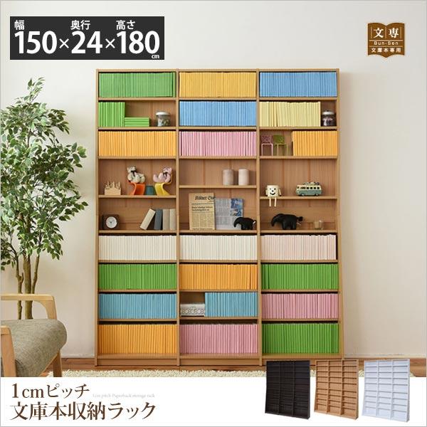 本棚 幅150cm 書棚 文庫本収納 ブックラック コミックラック cdラック dvdラック ラック 収納 オープンラック 書斎 リビング 木製 可動棚 FRM-0011