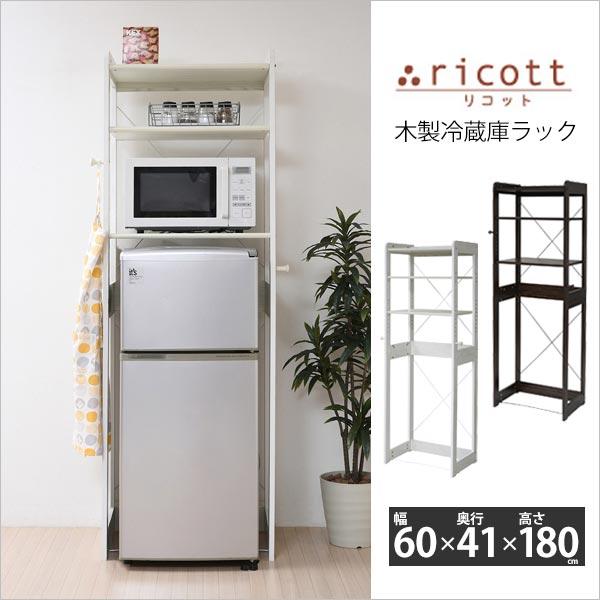 冷蔵庫ラック 高さ180cm レンジラック キッチンラック レンジボード キッチン収納 収納棚 収納 可動棚 レンジ台 ラック 木製 ricott リコット KKS-0013