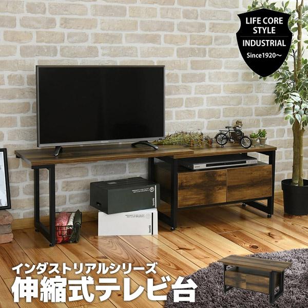 伸縮テレビ台 テレビ台 テレビボード ローボード ビンテージ風 左右入れ替え可能 KKS-0016