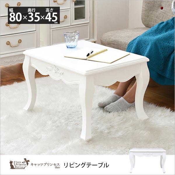 センターテーブル 幅60cm ローテーブル リビングテーブル テーブル 机 引き出し 引出し ラック 収納 猫脚 木製 姫系 お姫様 可愛い かわいい リビング コンパクト スリム SGT-0123