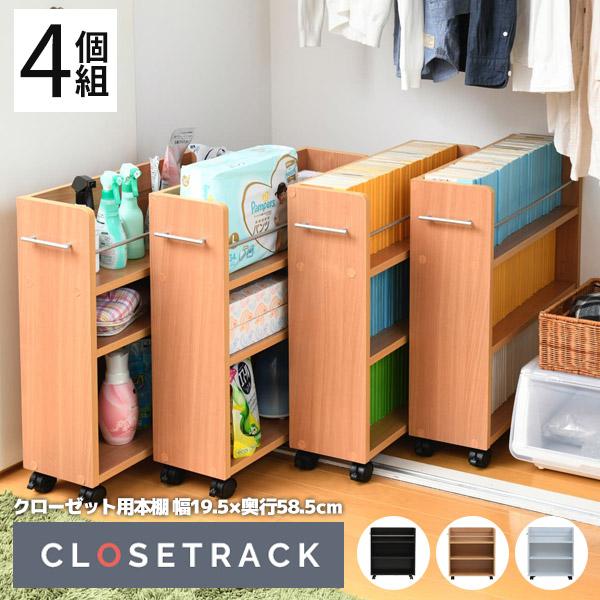 クローゼット用本棚 4個組 本棚 ブックラック 収納庫 cd dvd SGT-0128SET-DB SGT-0128SET-NA SGT-0128SET-WH