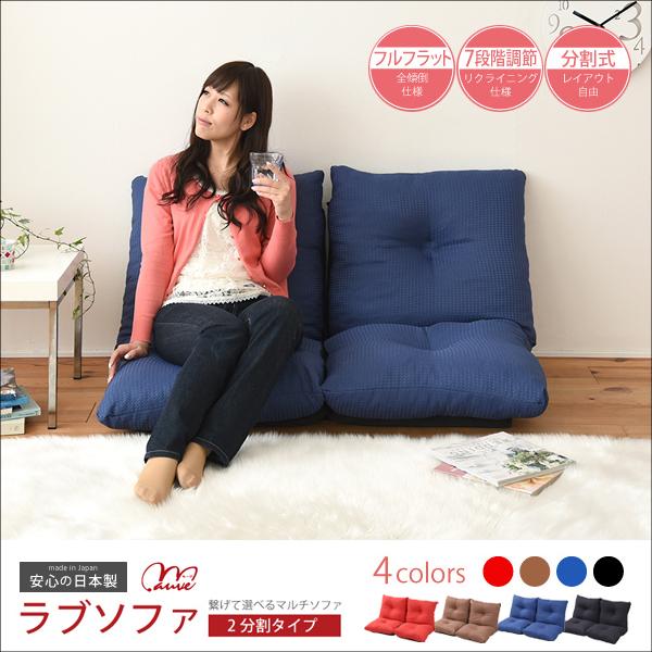 ラブソファ 幅112cm 2人掛け 日本製 フロアソファ リクライニング ローソファ カウチソファ ソファベッド 座椅子 座イス フロアチェア 椅子 いす ソファー ソファ sofa 国産 ZSS-0001