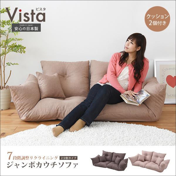 カウチソファ 高さ54cm 2人掛け 日本製 フロアソファ リクライニング ローソファ カウチソファ ソファベッド 座椅子 座イス フロアチェア 椅子 いす ソファー ソファ sofa 国産 ZSS-0002